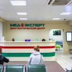 Диагностический центр МедЭксперт, Воронеж - анализы и диагностика