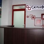 Склифлаб, Москва - крупнейший центр лабораторной диагностики  Источник: http://diagnozlab.com/laboratories/listing/skliflab-moskva-krupnejshij-tsentr-laboratornoj-diagnostiki/edit УЗИ Анализы и МРТ