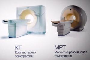 Основные отличия КТ и МРТ