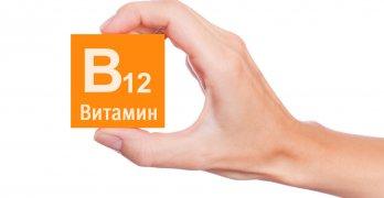 Витамин В12 поддерживает кроветворение и работу нервной системы!