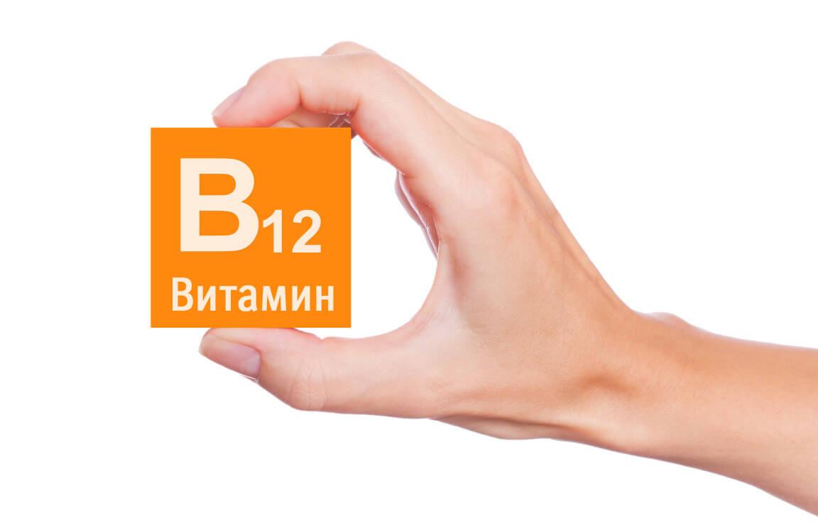 Витамин В12: для чего нужен и чем опасен дефицит?