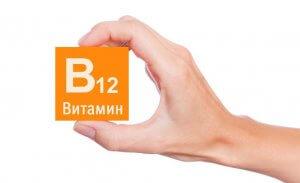 Слишком низкий уровень фермента может свидетельствовать о дефиците витамина В12 в организме