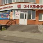 Медицинский центр ЭН Клиник, Челябинск - израильские УЗИ-технологии